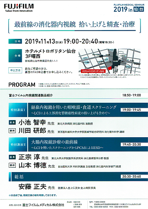 FUJIFILM MEDICAL SEMINAR 2019 in Senndai 2019.11.13