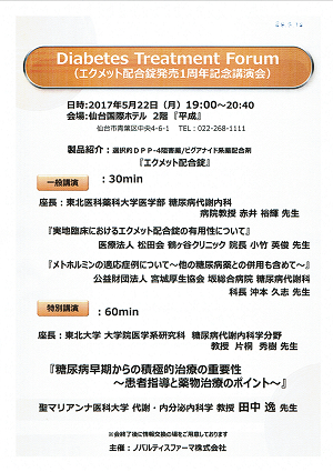 Diabetes Treatment Forum 2017.05.22
