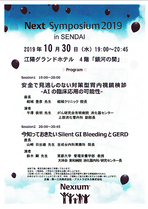 Next Symposium2019 in SENDAI 2019.10.30