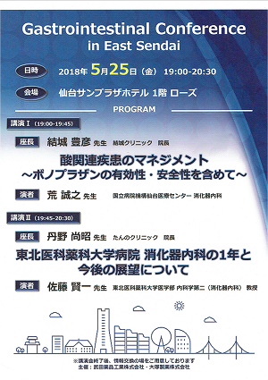 Gastrointestinal Conference in East Sendai 2018.05.25