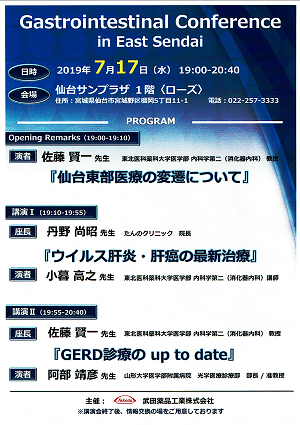 Gastrointestinal Conference in East Sendai 2019.07.17